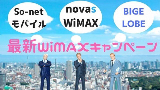 最新のWiMAXおすすめキャンペーン