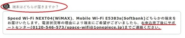 SPACE WiFiキャンペーンの注意点