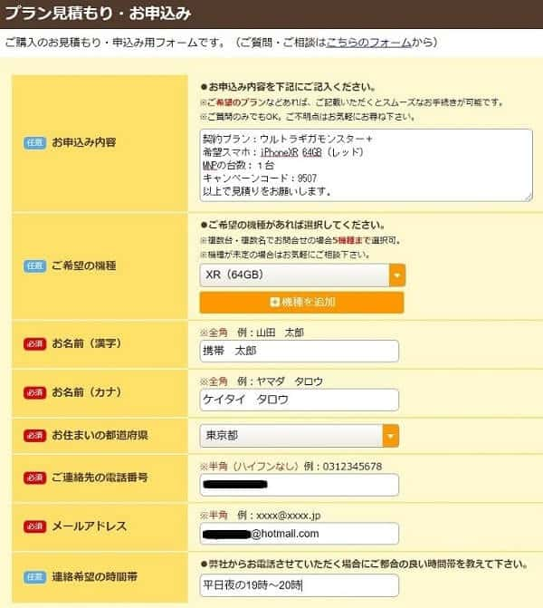 スマホ乗り換え.comでiPhoneXRの見積りや申込みする方法
