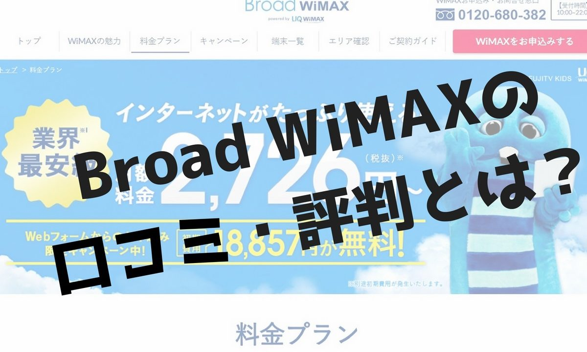 Broad WiMAXの口コミや評判とは