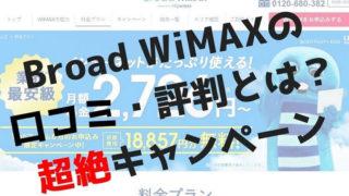 broad wimaxの評判からデメリット5つとおすすめキャンペーン2つ