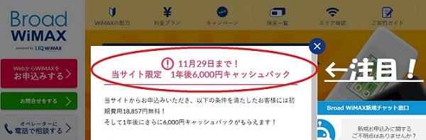 broad wimaxの6千円キャッシュバックキャンペーン