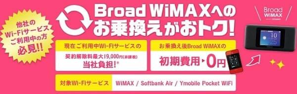 broad wimaxが他社の違約金を負担するキャンペーン