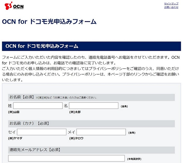 ドコモ光の申込みページ