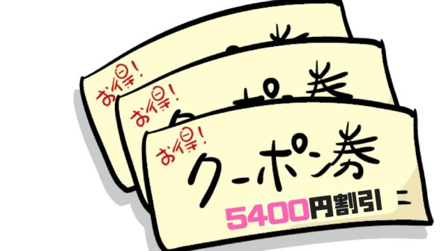 ドコモのクーポン、MNP新規で5400円割引き