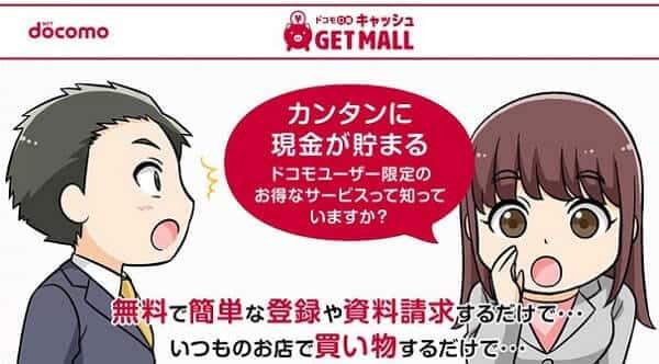 NTTドコモ運営のゲットモールがおすすめ