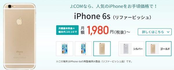 iPhone6sが月額1980で手に入る