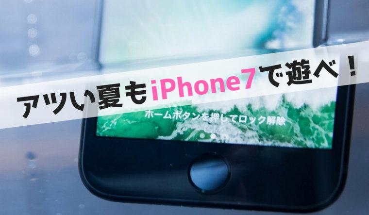 ソフトバンクへMNPでiPhone7も一括0円