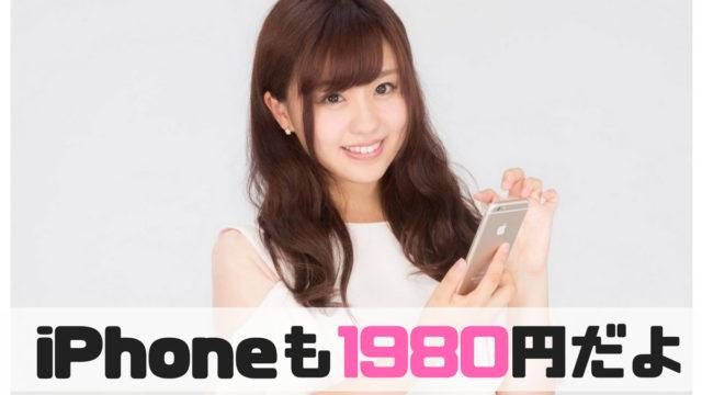 J:COMモバイルのiPhone6sがおすすめです。