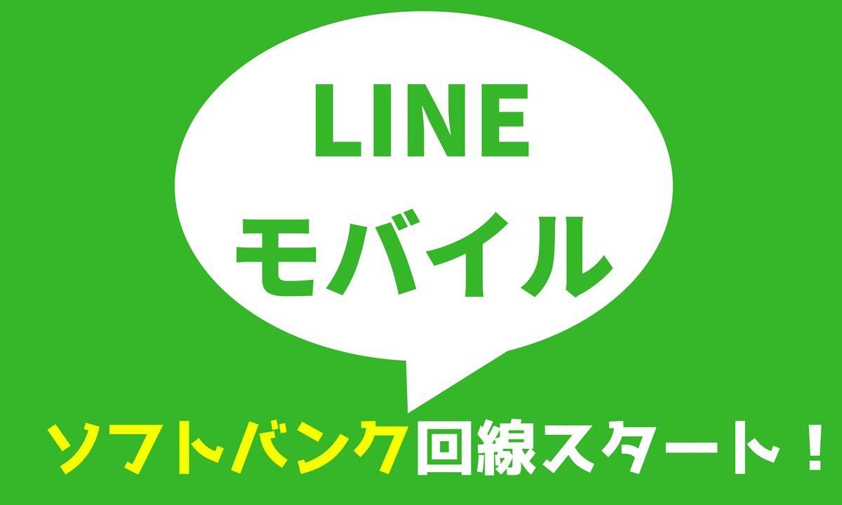 LINEモバイルがソフトバンク回線のキャンペーン