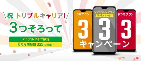 マイネオの333円キャンペーン