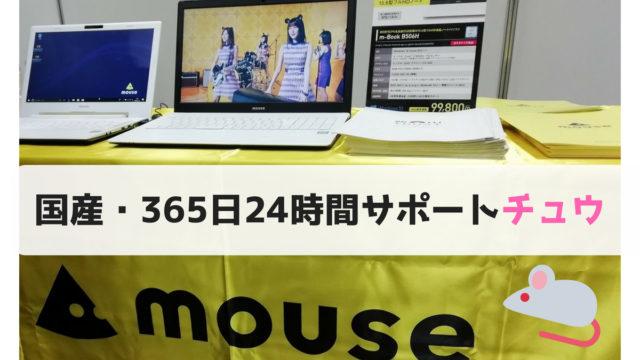 マウスコンピューターのおすすめノートPC