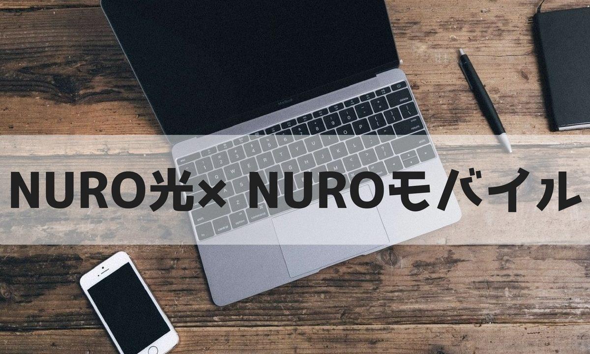 NUROモバイルとNURO光のセット割について