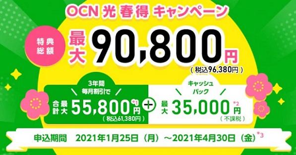 OCN光の公式キャンペーン