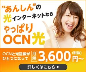 OCN光の公式サイトキャンペーン
