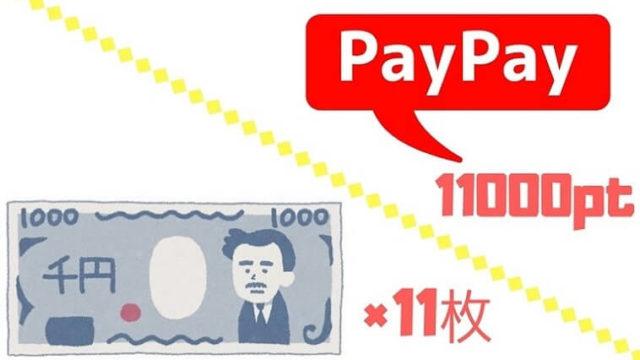 ソフトバンクへMNP乗換えで選べる11000円分の特典あり