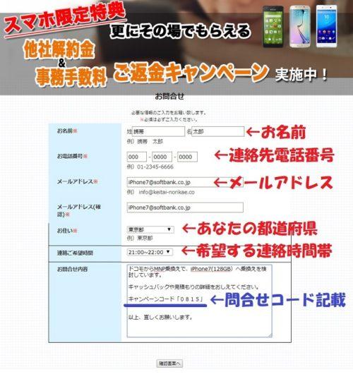 ケータイ乗換え.comの申込み手順2