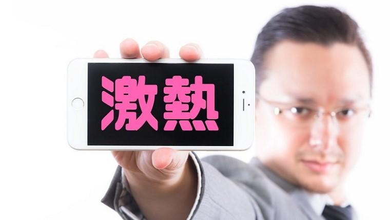 スマモバのiPhone6sなら6万円キャッシュバックの特典あり