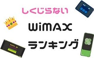 カシモWiMAXのキャンペーンコードとは