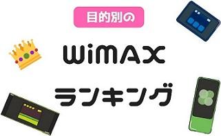 WiMAX比較のおすすめランキングです。