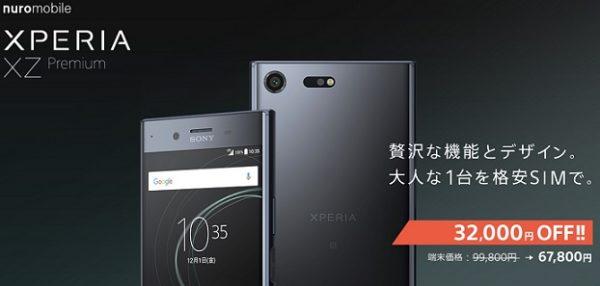 ソニーのXperia XZ Premium