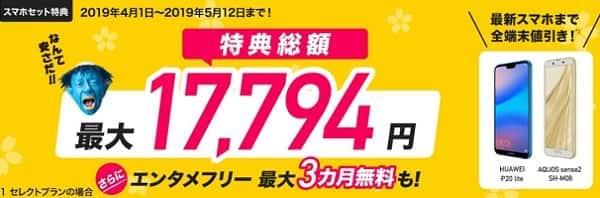 BIGLOBEモバイルのP20liteキャンペーン
