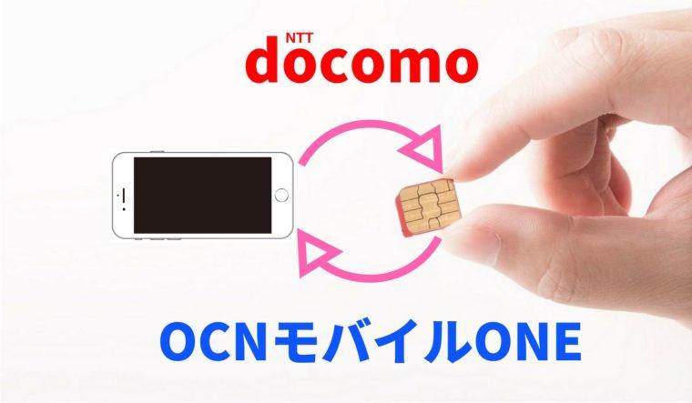 ドコモから格安スマホのOCNモバイルへMNP乗換えがおすすめ