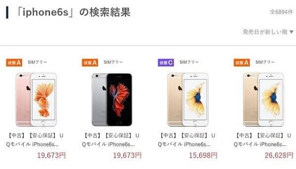 ゲオモバイルでiPhone6sのSIMフリー価格