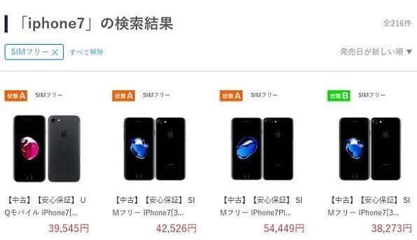 ゲオモバイルでiPhone7のSIMフリー版を購入する価格帯