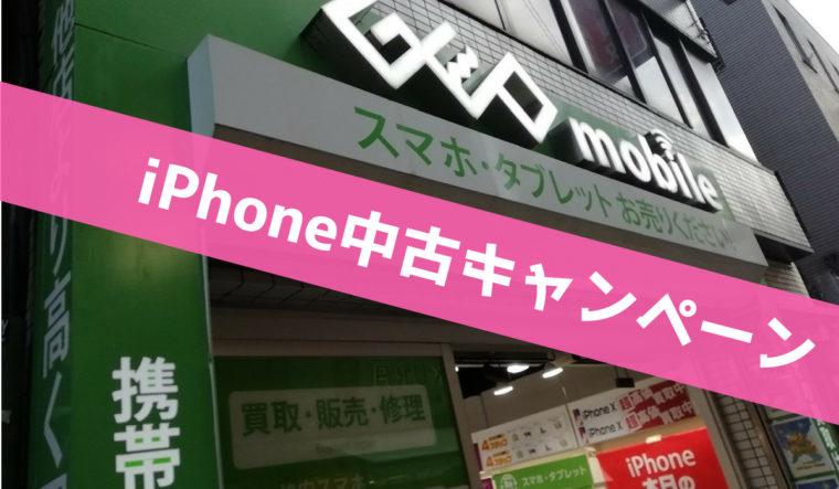 iPhone中古のゲオモバイルキャンペーン