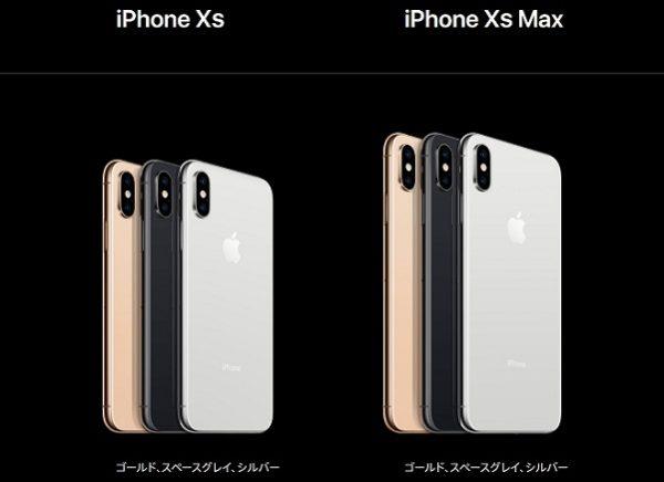 新型iPhoneXSとMAXの画像