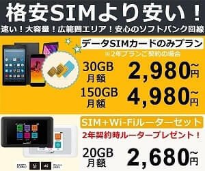 モバイルJはデータ20GBで月額2680円