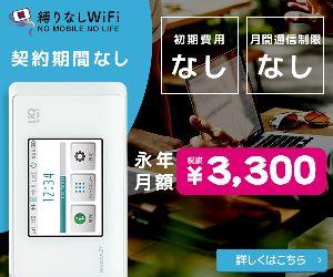 ポケットwifiの違約金なしは、縛りなしWiFIの月額3300円が最安