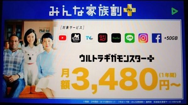 ソフトバンク新プランは、動画SNS放題がみんな家族割りプラスで最安3480円