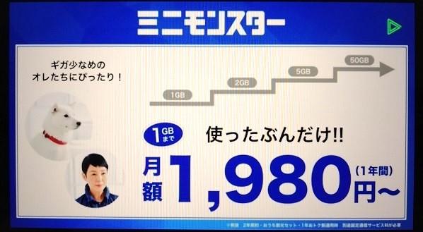 ソフトバンク新プランはみんな家族割りでミニモンスターのデータ1GB1980円もあります