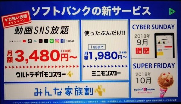ソフトバンク新プランの動画SNS放題キャンペーンにスーパーサンデーも追加される