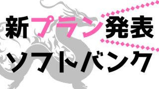 ソフトバンクの新プラン「動画SNS放題」のウルトラギガモンスター+とは