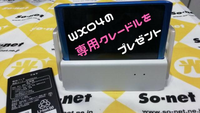 So-netモバイルならWX04ルーターの専用クレードルがタダ