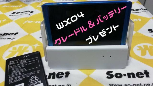 So-netモバイルのWX04ルーター