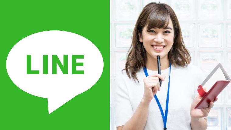 スマホのLINEアプリを使ってスケジュールやイベント管理する方法