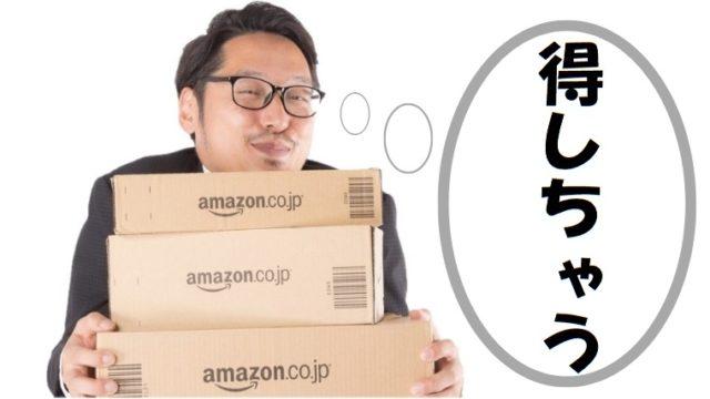 Amazonアプリで最大5%得するキャンペーン