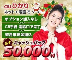 auひかりなら最大5万円キャッシュバック