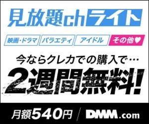 DMM見放題chライトならアダルト作品も月額500円でOK