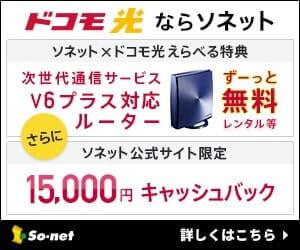 ドコモ光のキャッシュバックが15000円