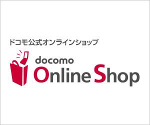 docomoのiPhone11を予約購入する方法
