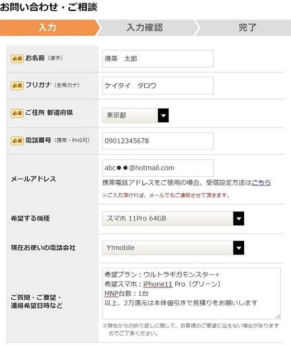 おとくケータイからiPhone11Proを申込む方法