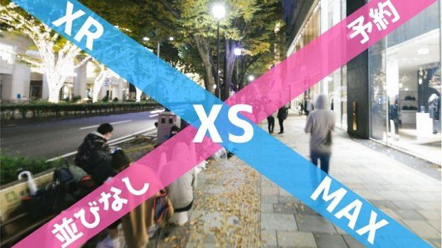 2018年新発売IPhoneXS MAXやXRの予約購入おすすめランキング比較