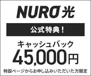 NURO光のキャッシュバック45000円