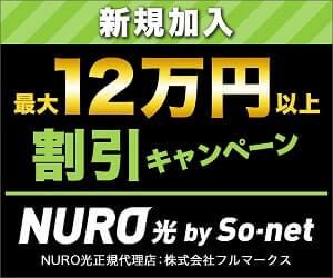 NURO光のおうち割でキャッシュバック