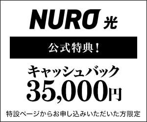 NURO光のキャッシュバックは最大35000円